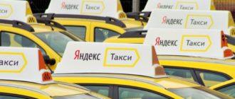 Сколько зарабатывают в Яндекс такси