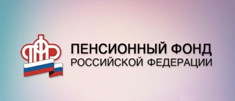 Какая зарплата у сотрудников Пенсионного Фонда России