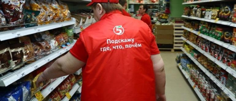 Какая зарплата у сотрудников магазина «Пятерочка»