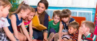 Какая зарплата у воспитателей в детском саду